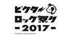 「ビクターロック祭り2017」、2017年3月18日(土)幕張メッセにて開催が決定!