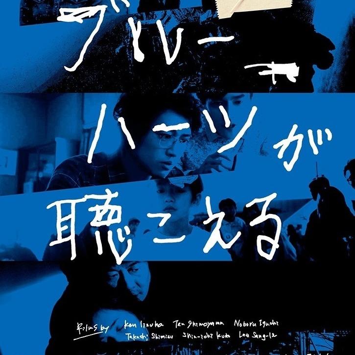 ザ・ブルーハーツ 30周年企画!劇場映画『ブルーハーツが聴こえる』クラウドファンディング開始!