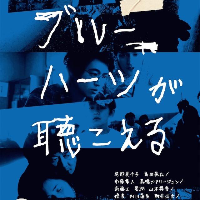 映画『ブルーハーツが聴こえる』豪華キャスト&監督が連続舞台挨拶に登壇決定!