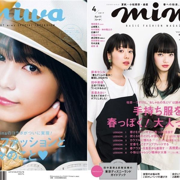 miwa × minaのコラボがついに実現!miwaがカバーを飾る!