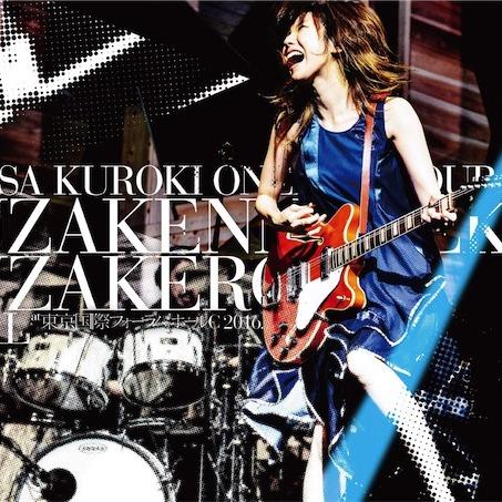 黒木渚、副音声付きLIVE DVDを通販限定で発売!ファンクラブ・イベントも決定!