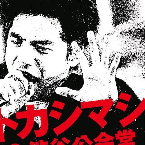 エレファントカシマシ、デビュー30周年を熱くする映像作品発売!エレカシを敬愛する著名人からコメントが続々と到着!