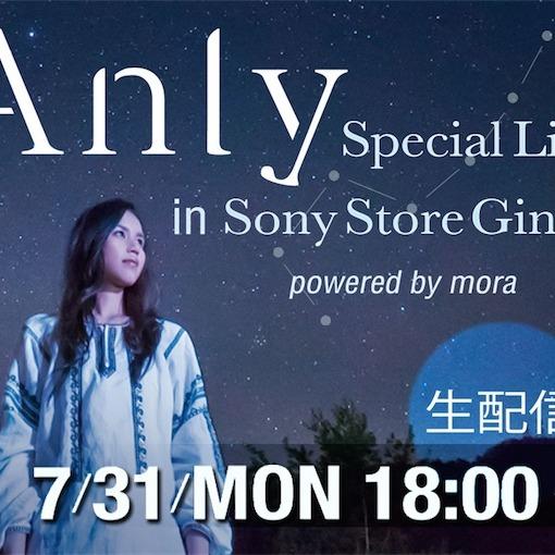 Anly、7月31日にLINE LIVE生配信と全国7都市ツアー先行予約を実施!