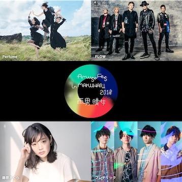 「Amuse Fes in MAKUHARI 2018 − 雨男晴女 −」アミューズスペシャルバンド発表!第2回目のLINE LIVE特番配信決定!