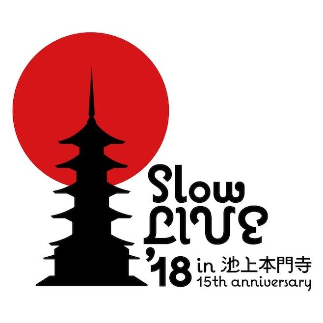 安藤裕子、FLOWER FLOWER(yui&mura☆jun)出演決定!Slow LIVE '18 in 池上本門寺