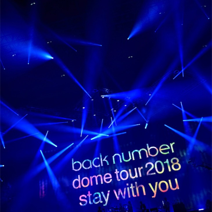 back number、初の東京ドーム公演をWOWOWにてオンエア!