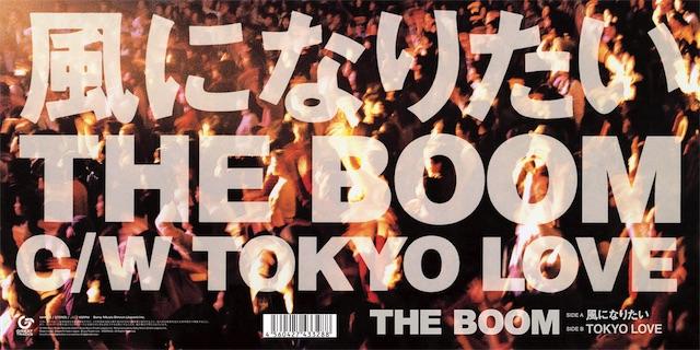 小西康陽監修7インチ・プロジェクト第3弾! THE BOOM「風になりたい」の限定7インチ・シングルが5月24日に発売決定!