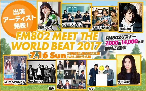 ゆず、福耳、Suchmosら出演!「FM802 MEET THE WORLD BEAT 2017」応募受付方法を発表!