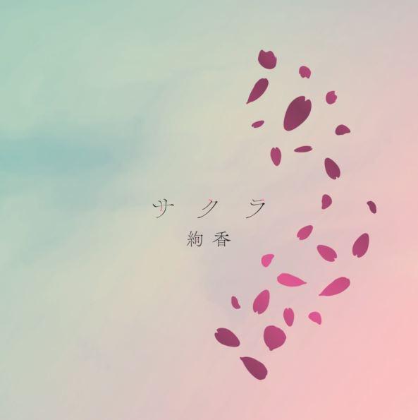 20180212_sakura.jpg