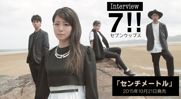 7!!「センチメートル」インタビュー