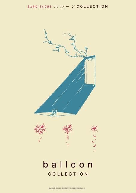 Balloon_BS_20180911.jpg
