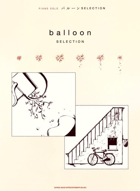 Balloon_PS_20180911.jpg