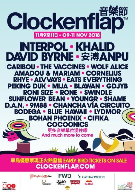 Cornelius、香港の音楽フェスティバル「Clockenflap 2018」に出演決定!台湾でのワンマンライブの詳細も発表!
