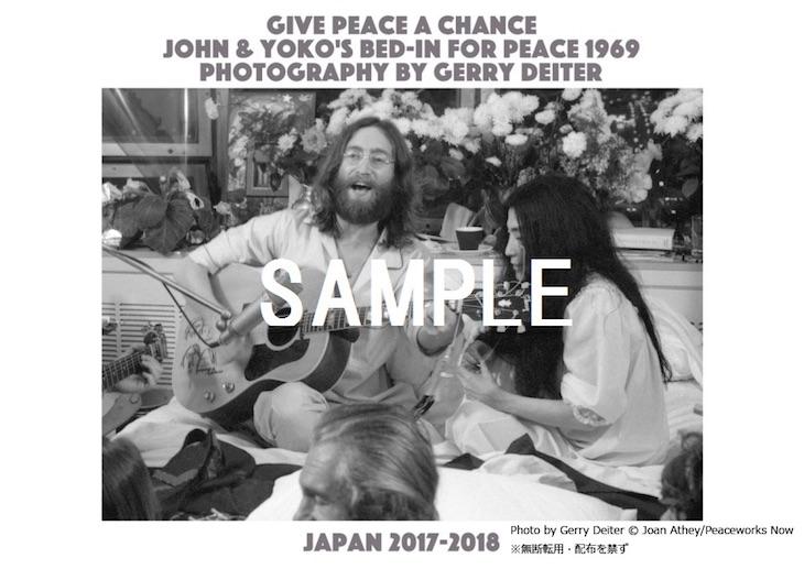 ジョンレノン&オノヨーコによるベッド・イン写真展を開催決定!