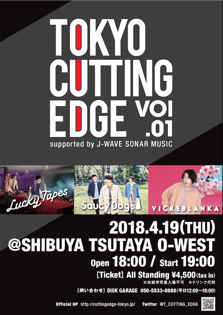"「TOKYO CUTTING EDGE vol.01」いよいよ明後日開催! Spotifyにて当日の演奏曲を収録した""予習""プレイリストを公開!"