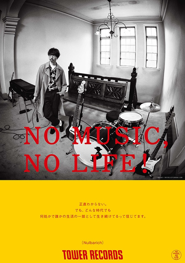 タワーレコード「NO MUSIC, NO LIFE.」ポスターにNulbarich、竹原ピストルの2組が初登場!