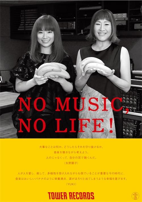 NMNL_yano_YUKI20181012.jpg