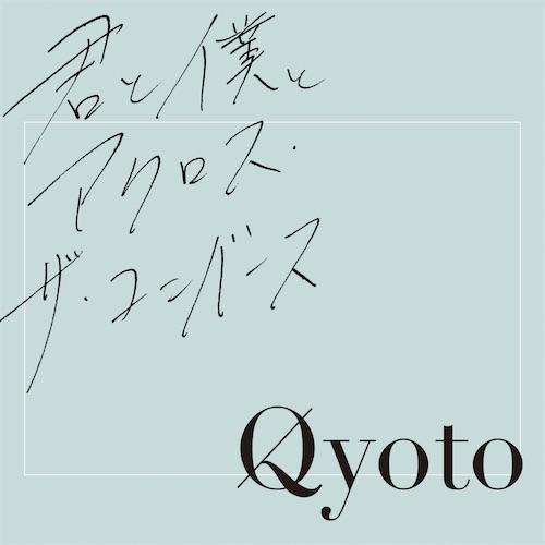 Qyoto_JK20180423.jpg