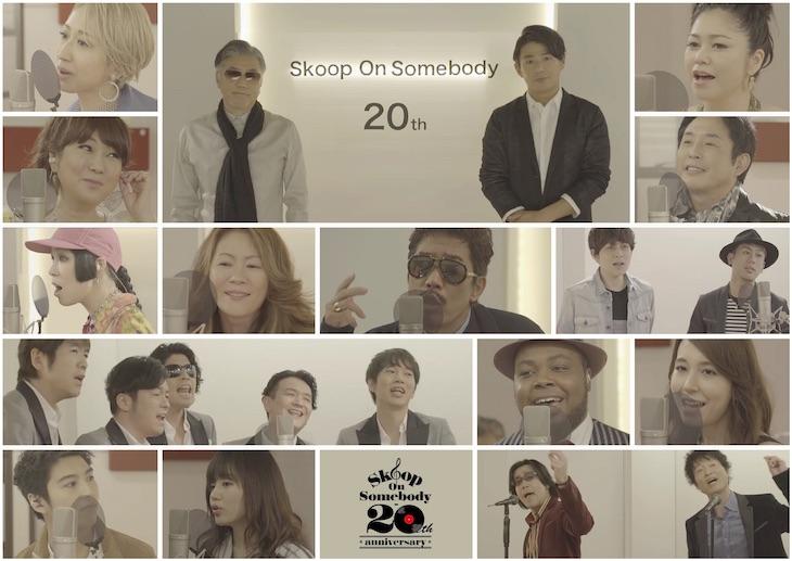 Skoop On Somebody、20周年を記念して20名の豪華アーティストが集結!名曲「sha la la」を大合唱!