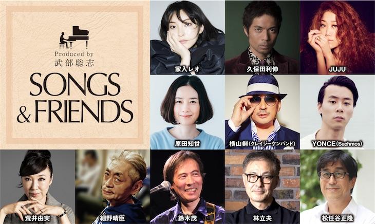 武部聡志プロデュースシリーズ第一弾となる荒井由実の「ひこうき雲」をWOWOWで5月放送決定!