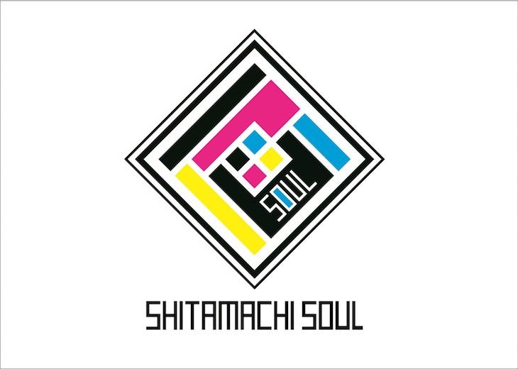 Shitamachisoul_logo_20180310.jpg