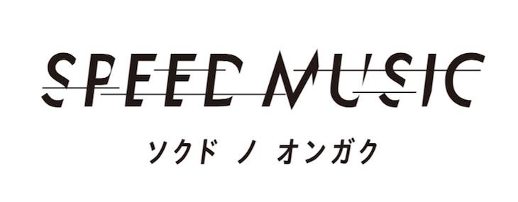 SpeedMusic_20180725.jpg