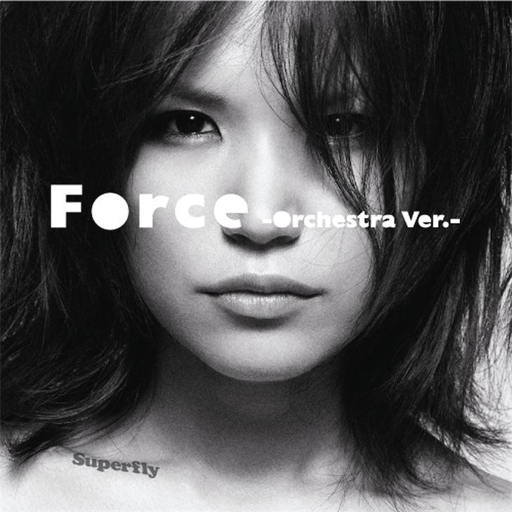 Superfly、「ドクターX 〜外科医・大門未知子〜」主題歌『Force -Orchestra Ver.-』をdヒッツ先行配信開始!
