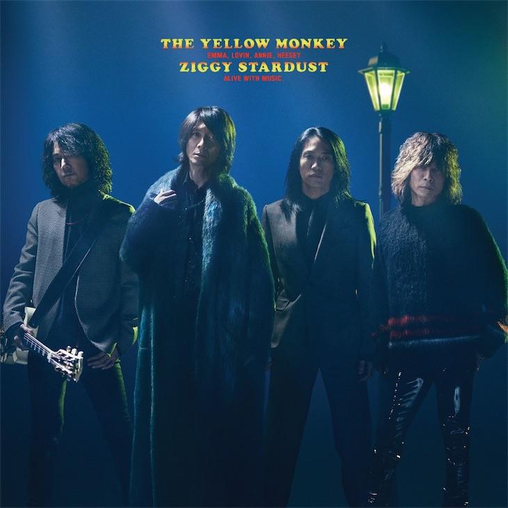 THE YELLOW MONKEY、3ヶ月連続配信リリース決定!第一弾は「ZIGGY STARDUST」第二弾、第三弾は新曲も!