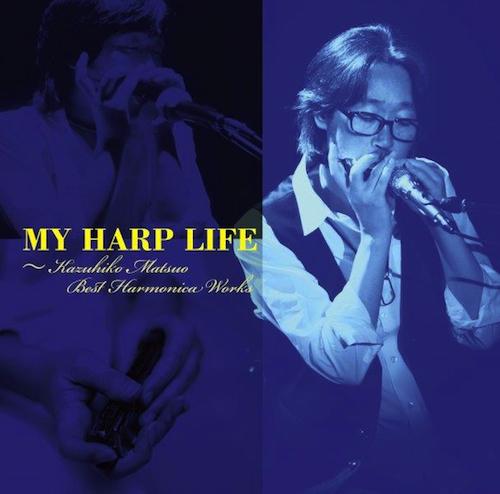 MY HARPLIFE ~ Kazuhiko Matsuo Best Harmonica Works ~