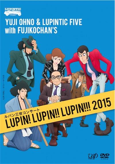 ルパン三世コンサート~LUPIN! LUPIN!! LUPIN!!! 2015~