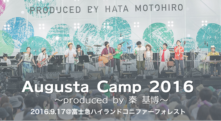「Augusta Camp 2016 ~produced by 秦 基博~」ライヴレポート