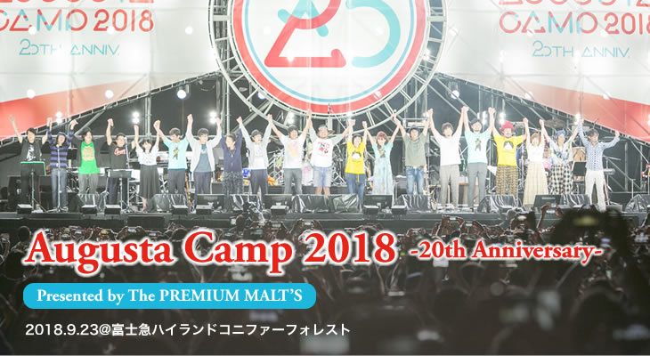 Augusta Camp 2018 -20th Anniversary- Presented by The PREMIUM MALT'S ライヴレポート