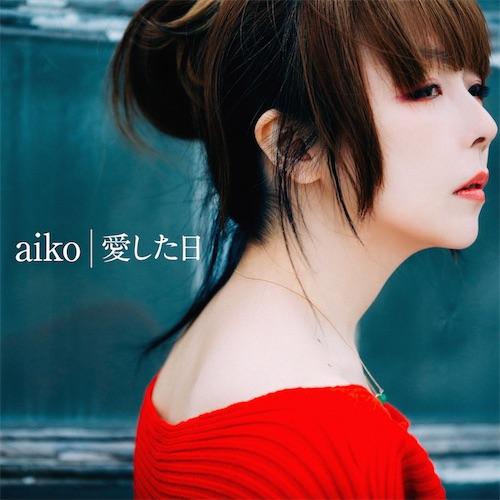 aiko_aishitahi20190306.jpg