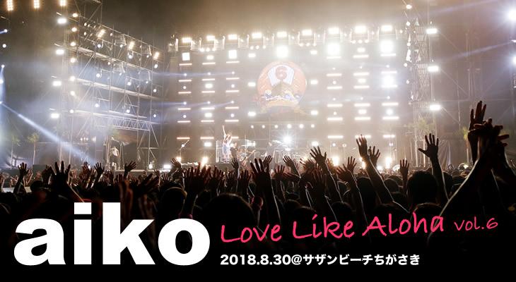 aiko【Love Like Aloha vol.6】ライヴレポート 2018.8.30 サザンビーチちがさき