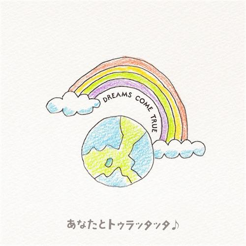 あなたとトゥラッタッタ♪/ THE WAY I DREAM