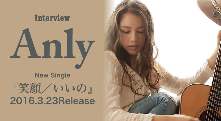 Anly「笑顔/いいの」インタビュー