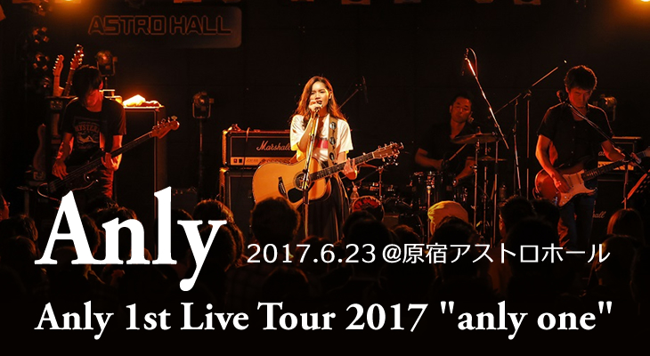 "Anly 1st Live Tour 2017 ""anly one"" 6.23 原宿アストロホール"