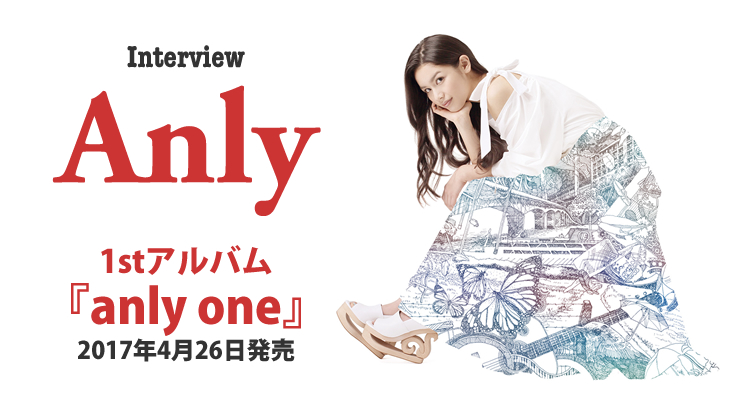 Anly、4月26日リリース 1st Album『anly one』インタビュー
