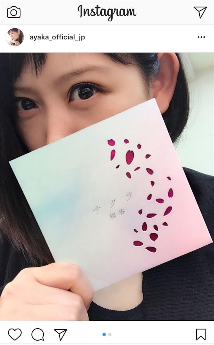 絢香、ツアー会場限定ニューシングル『サクラ』緊急発売決定!