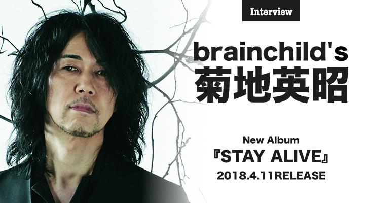 brainchild's、4年ぶりのフルアルバム『STAY ALIVE』インタビュー