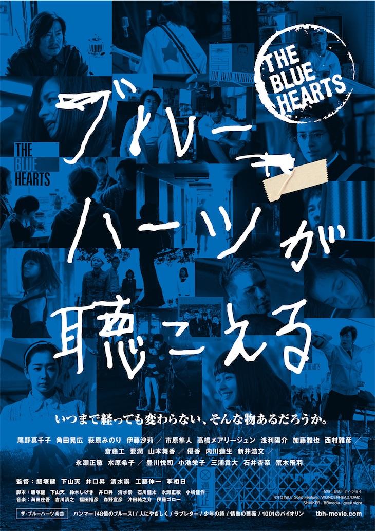 映画『ブルーハーツが聴こえる』の豪華版ブルーレイとDVD発売決定!