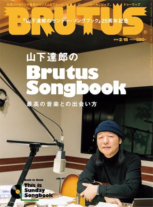 山下達郎のBrutus Songbook
