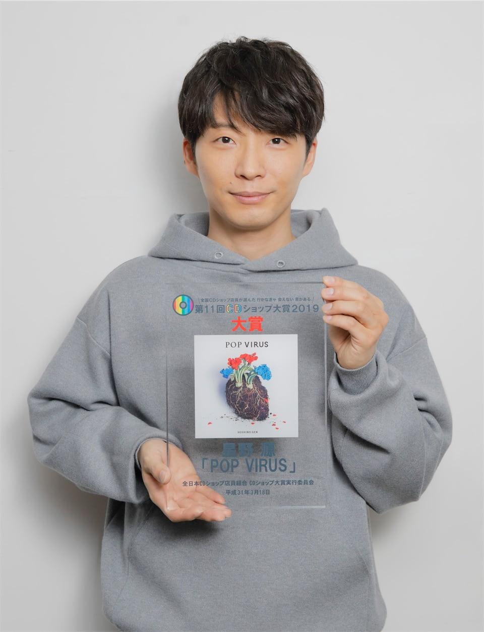 星野 源、史上初となる「CDショップ大賞」2度目の大賞を受賞!