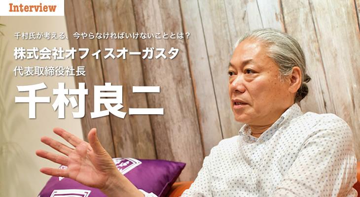 オフィスオーガスタ 代表取締役社長 千村良二氏 インタビュー!
