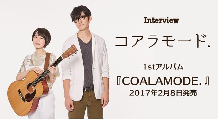 コアラモード.1stアルバム『COALAMODE.』インタビュー