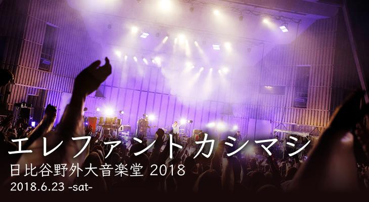 エレファントカシマシ、日比谷野外大音楽堂 2018 ライヴレポート