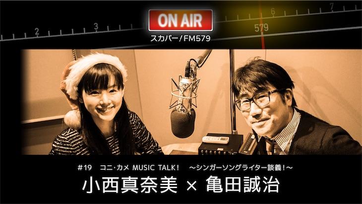 小西真奈美 × 亀田誠治、「コニ・カメ MUSIC TALK!〜シンガーソングライター談義!〜」放送決定!
