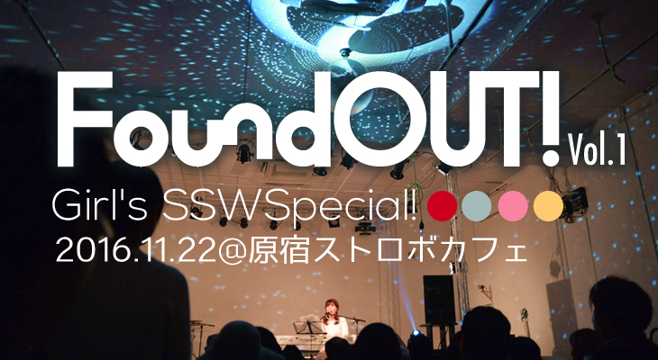 FoundOUT! vol.1 -Girl's SSW Special!- ライヴレポート