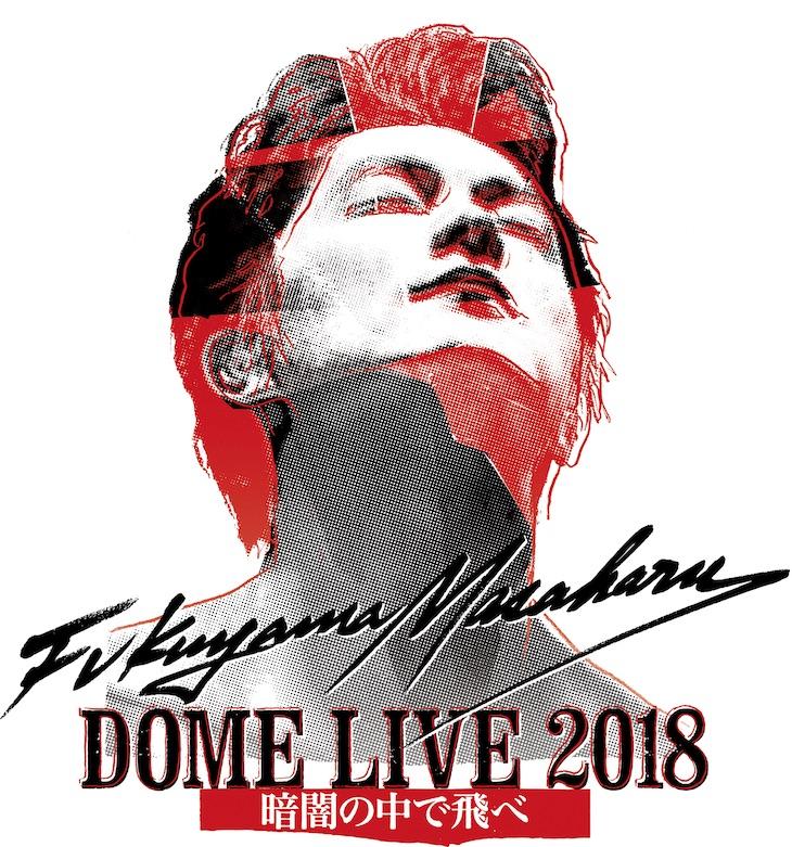 福山雅治、4年ぶりとなる東京ドームでの最終公演をWOWOWで生中継決定!
