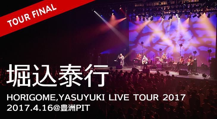 堀込泰行【HORIGOME,YASUYUKI LIVE TOUR 2017】ツアーファイナル@豊洲PIT
